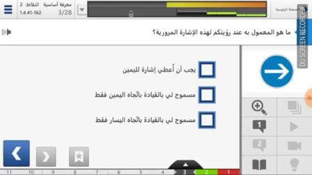 Fahren Lernen Auf Arabisch